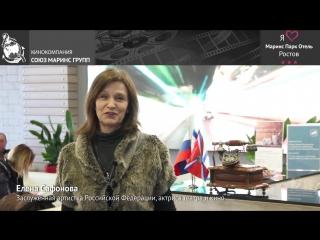 Елена Сафонова - актриса театра и кино в «Маринс Парк Отель Ростов»