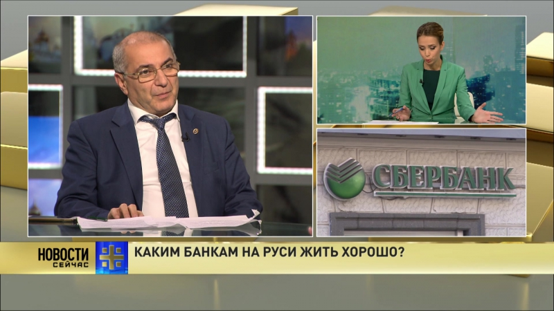 Каким банкам на Руси жить хорошо? (в студии Гарегин Тосунян)