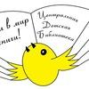 Центральная детская библиотека, г. Десногорск