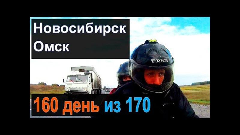 Дорога Новосибирск - Омск. WildRiver - Al-Kashi. 160 день