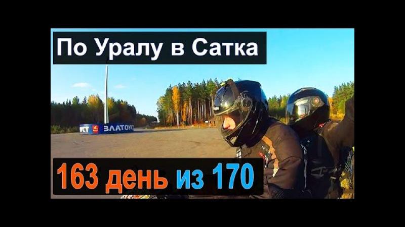 Дорога Кураган Сатки, в гости к Андрею -=Ledon=- 163 день