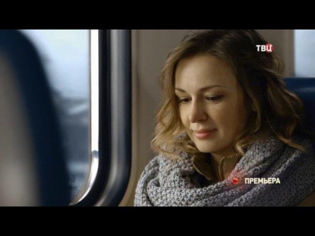 Любовь со всеми остановками (2017) анонс