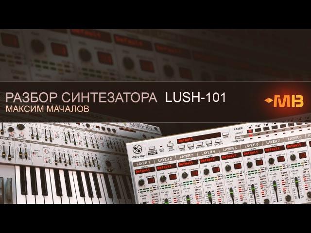 Разбор синтезатора LuSH 101 Максим Мачалов