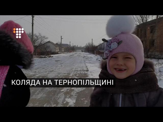 Коляда на Тернопільщині: Богдан Кутєпов для Громадського із Коцюбинців