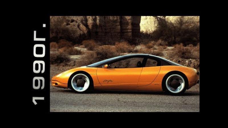 Pontiac Sunfire 1990, о котором вы точно не знали! Забытые машины и новинки авто 90-х
