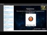 Василий Попов Основы эзотерики 2015 02 12