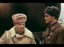 Взять живым 1 я серия Одесская киностудия 1982