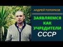 Андрей Топорков Заявляемся как учредители обновлённого СССР Возрождённый СССР Сегодня