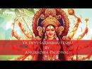 Ya Devi Sarvabhuteshu by Anuradha Paudwal