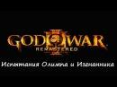 God of War 3 Бонус Испытание Олимпа и Изгнанника
