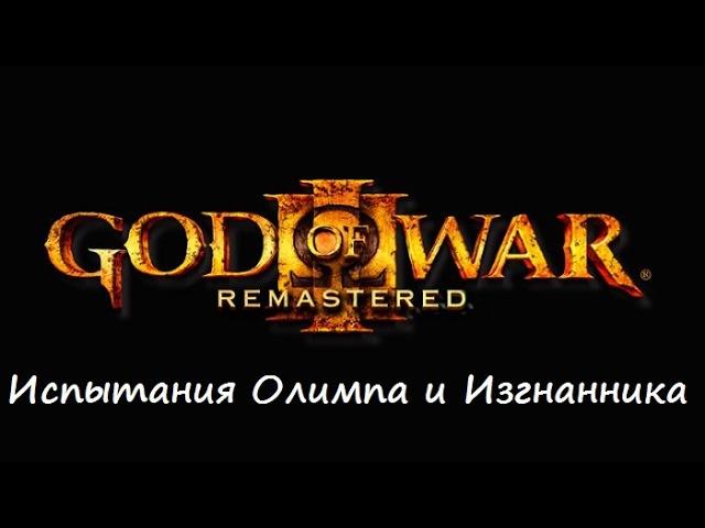 God of War 3: Бонус: Испытание Олимпа и Изгнанника