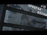The Long DarkWINTERMUTE# 10Призрак Волка