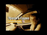 УРАГАН под СУДАКОМ! Попали под град, Едем из Крыма в Москву на авто