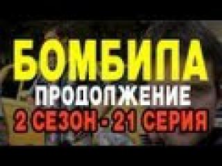 Бомбила 2 - 21 серия  (Бомбила - продолжение) 11 09 2013 боевик детектив сериал