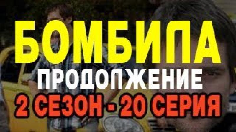 Бомбила 2 20 серия Бомбила продолжение 10 09 2013 боевик детектив сериал