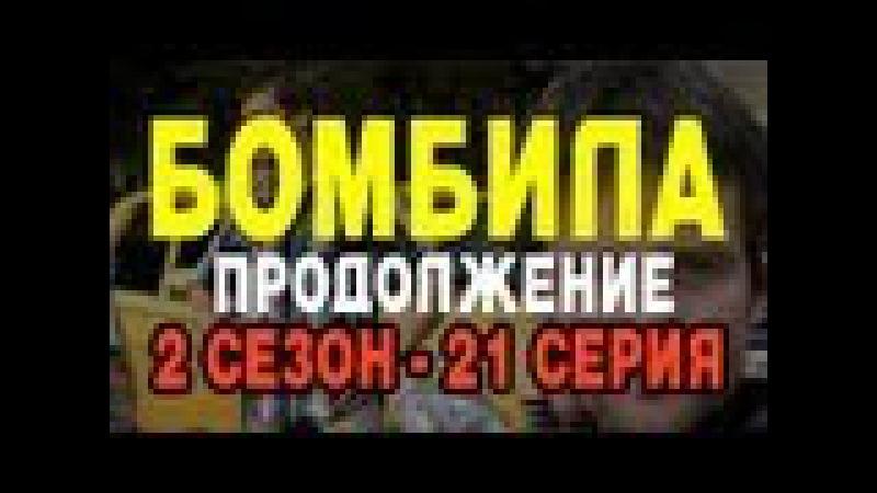 Бомбила 2 21 серия Бомбила продолжение 11 09 2013 боевик детектив сериал
