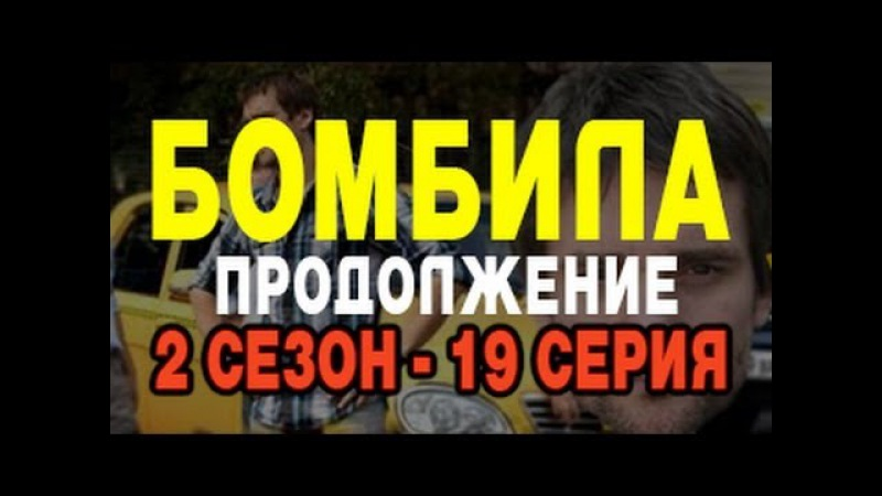 Бомбила 2 19 серия Бомбила продолжение 10 09 2013 боевик детектив сериал