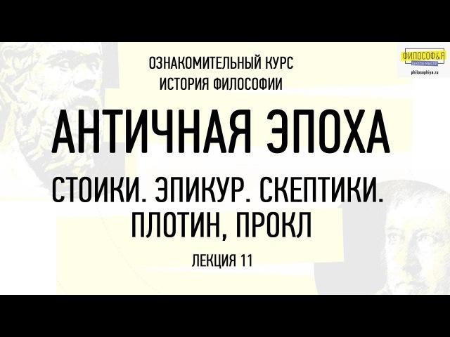 11. Эллинистический период / ФИЛОСОФЯ.