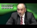 Классы и слои буржуазного государства Профессор Попов