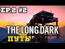 ЖД и Дом Лесника - The Long Dark Эпизод 2 2