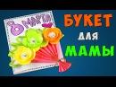 ОТКРЫТКА с БУКЕТОМ на 8 МАРТА для МАМЫ