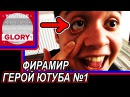 ФИРАМИР ГЕРОЙ ЮТУБА №1 ЗАБАНЮ МАМИКСА ИВАНГАЯ И ЯНГО! герои Youtube heroes МОЁ ПОСЛЕДНЕЕ ВИДЕО