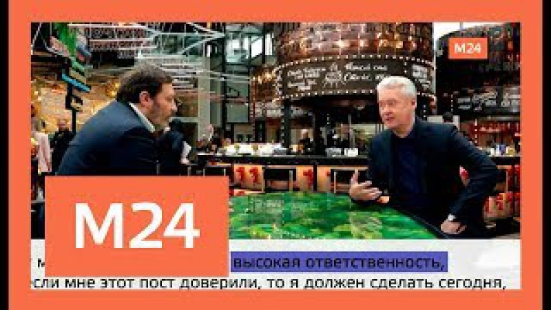 Сергей Собянин: большое интервью мэра Сергею Минаеву