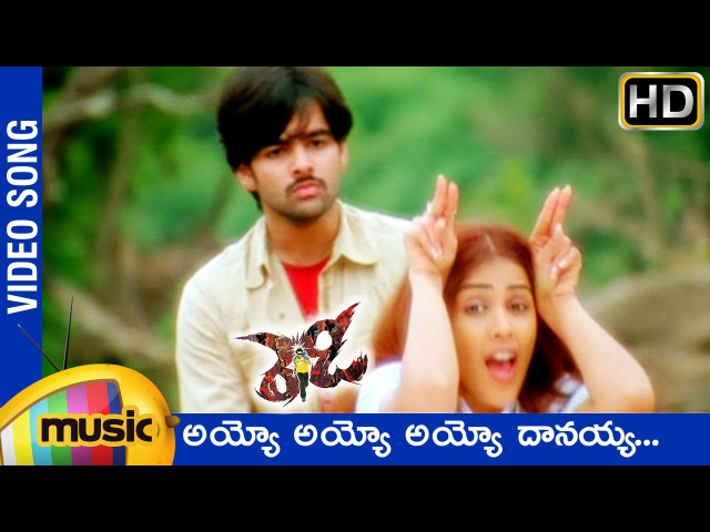 Ready Telugu Movie Songs Ayyo Ayyo Dhanayya Video Song Ram Genelia DSP Mango Music