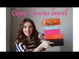 Обзор новых Бьюти Боксов  Часть 2 Beautyinsider Magic Box  Allure  L Box  Glam Bag  Man Box
