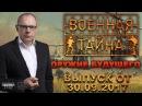 Военная тайна с Игорем Прокопенко. 30.09.2017. Оружие будущего.
