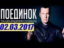 Поединок с Владимиром Соловьевым 02.03.2017 Михеев VS Пивоваров - Поединок 02.03.17