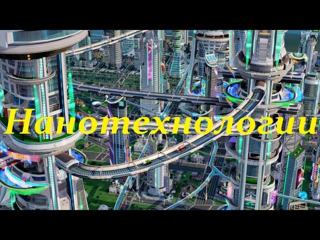 SimCity 5: Города будущего № 8 - Нанотехнологии