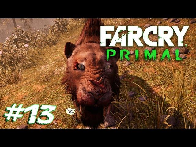 Far Cry Primal ➤ ОХОТА НА КРОВАВОГО КЛЫКА ● ВИДЕНИЕ: ОГОНЬ ● СПАСАЕМ ДАА 13