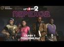 SFM L4D2 - ПЕРЕХОД 2 Подземелье Русская Озвучка
