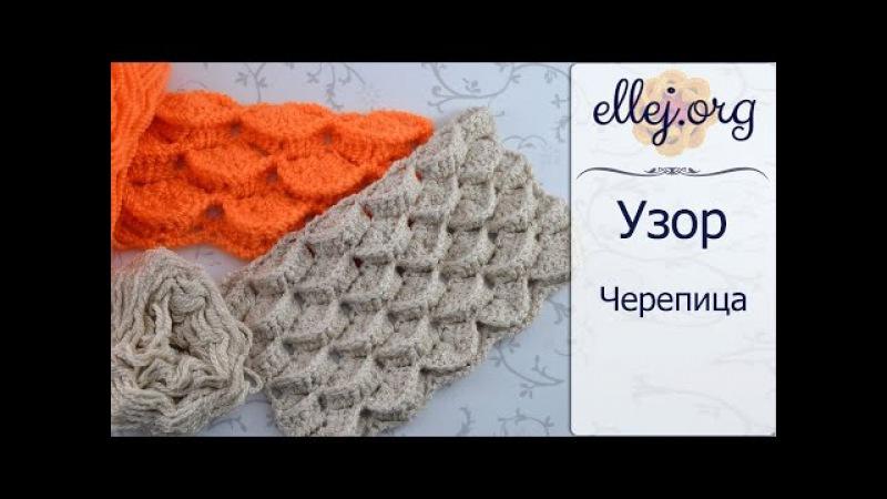 ♥ Объемный Узор крючком Черепица • Мастер-класс и Схема вязания • 3D Ruffles crochet stitch