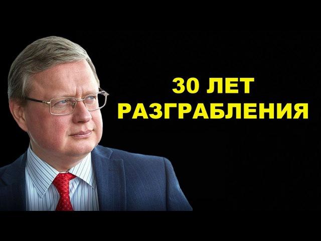 Михаил Делягин 30 лет разграбления