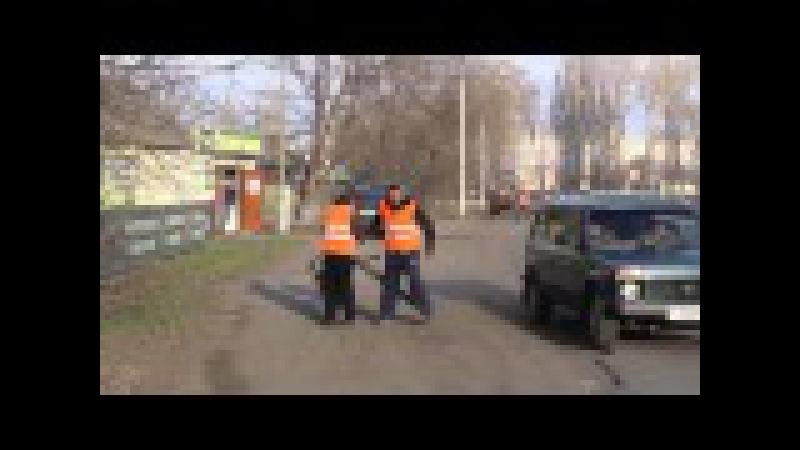 Дорожный рабочий [Видео из 100500]