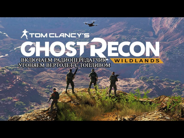 Tom Clancy's Ghost Recon Wildlands - ОКОРО, Включаем радиопередатчик