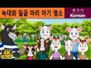 Волк и семеро козлят на корейском