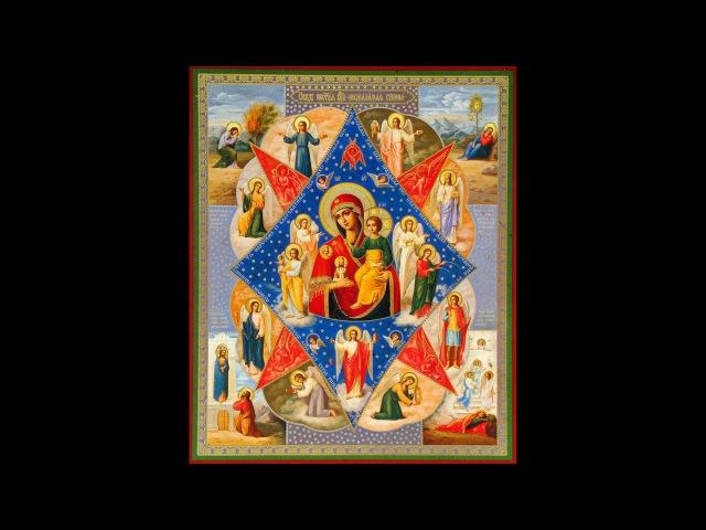 Акафист Пресвятой Богородице в честь иконы Ея «Неопалимая Купина»
