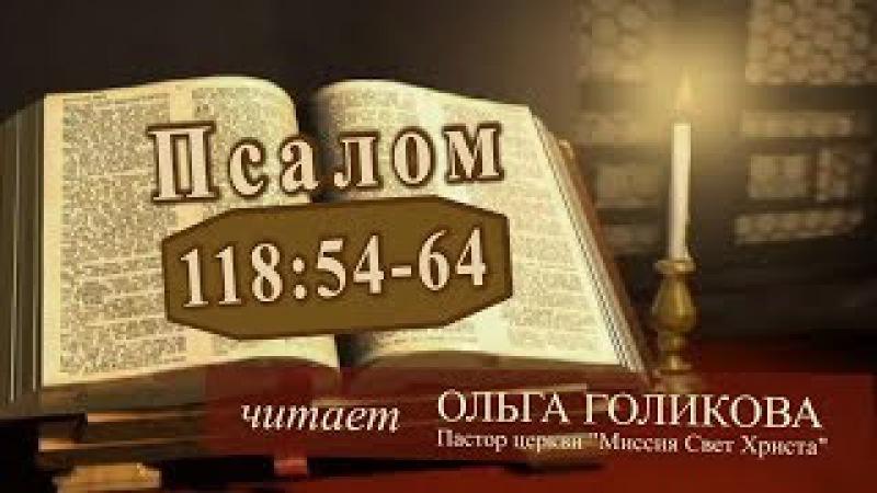 Место из Библии. Наши провозглашения. Псалом 118:54-64