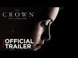 Корона | The Crown | Trailer
