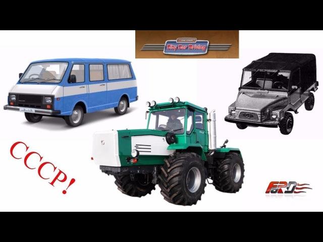 Трактор ХТЗ Т-150К, РАФ (RAF) 2203, ЛУАЗ 969М ВОЛЫНЬ - советский набор на каждый день!
