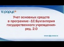 Учет основных средств в программе 1СБухгалтерия государственного учреждения р...