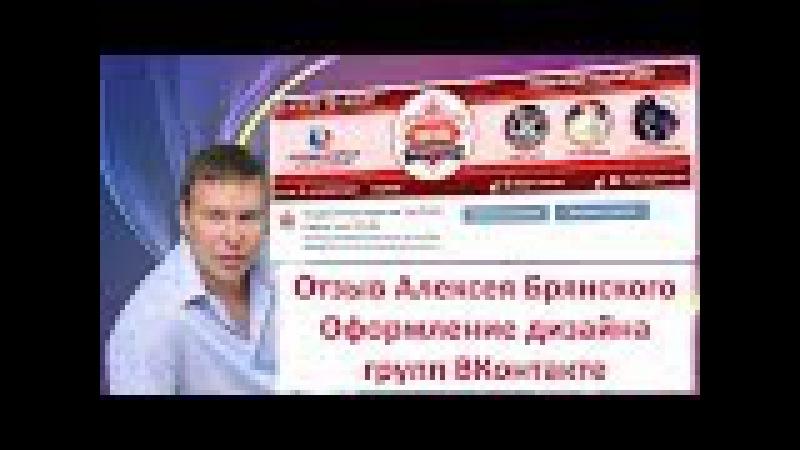 Отзыв о шапке группы ВК Оформление групп Вконтакте Создание сайтов, блогов, ин...