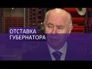 Путин принял отставку губернатора Самарской области