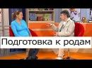 Подготовка к родам, глазами детского врача   Школа доктора Комаровского