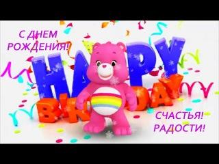 Красивое поздравление С ДНЕМ РОЖДЕНИЯ! от позитивного медвежонка!