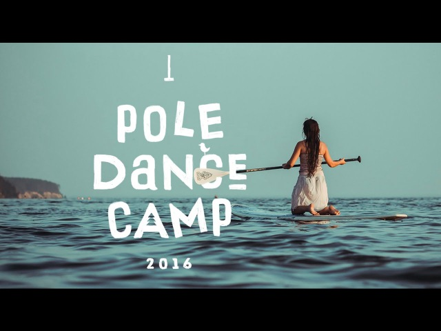 Pole dance camp MyPoleCamp 2016