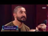 Импровизация: Шастун пришёл устраиваться танцором в гей-клуб из сериала Импрови...